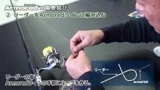 PEラインとリーダーの結び方 電車結び編【最強ノットマニュアル】(606) thumbnail