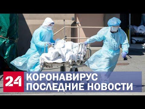 Коронавирус. Ситуация в России и мире. Главное на 18 мая