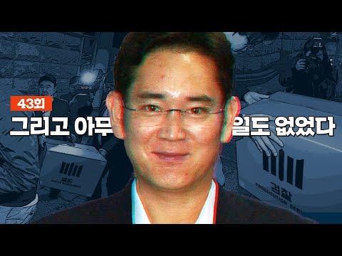 [풀영상] J 43회 : 삼성의 '회계사기', 모르거나 외면하거나