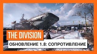 Tom Clancy's The Division - Бесплатное обновление 1.8: Сопротивление - Трейлер