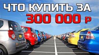тОП АВТО за 300 тысяч на конец 2019 года