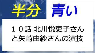 北川悦吏子さんの脚本と矢崎由紗さんの演技がピタリとあい、今日は素晴...
