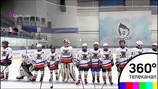 Первый Кубок Александра Овечкина начался в Одинцове