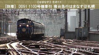 【はまなす】05 【到着】 DD51 1100牽引寝台急行はまなす@札幌 (2015年)