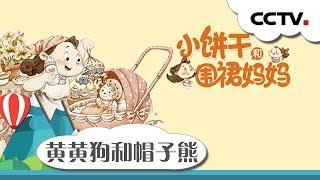 [英雄出少年]故事《小饼干和围裙妈妈之黄黄狗和帽子熊》|CCTV少儿