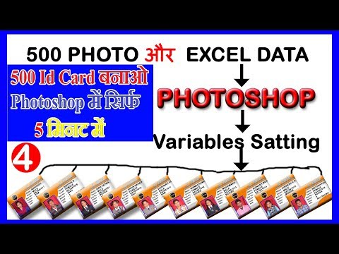 Make 500 ID cards in just 5 minutes with the help of Photoshop Variables and Data sets