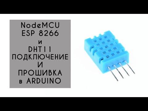 DHT11 / DHT22 библиотека и  подключение к ESP8266  ARDUINO