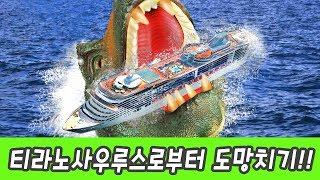 한국어ㅣ티라노사우루스로부터 도망치기!! 공룡 이야기, 어룡 및 수장룡 이름 외우기, 공룡 만화 영화, 컬렉타 #127ㅣ꼬꼬스토이