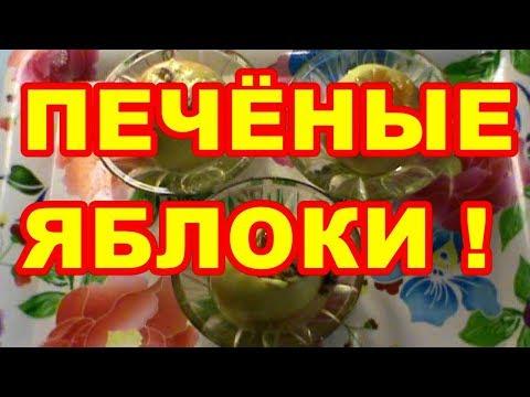КАК  ЗАПЕЧЬ  ЯБЛОКИ  В МИКРОВОЛНОВКЕ ! 3 ВАРИАНТА !!!