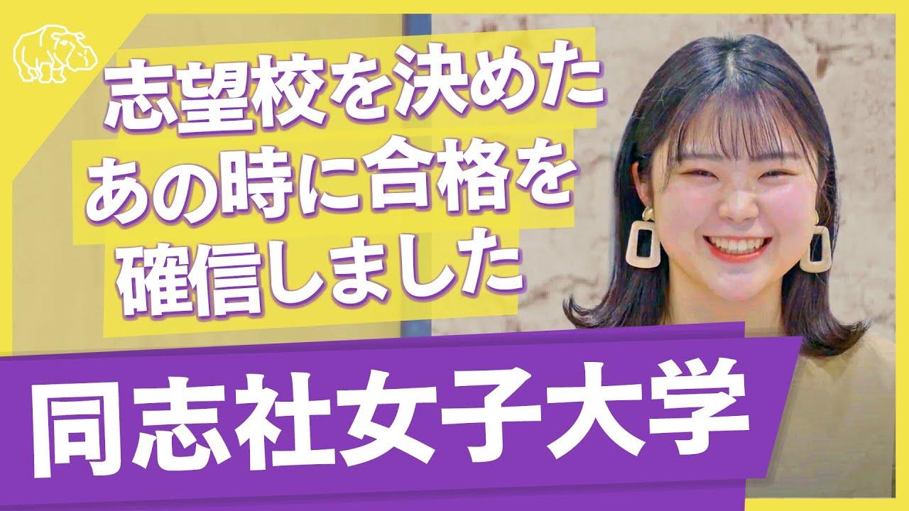 女子 発表 同志社 大学 合格