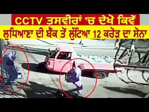 CCTV तस्वीरों में देखें कैसे Ludhiana की Bank से लूटा गया 30kg के करीब Gold