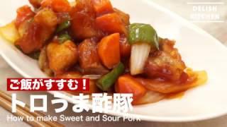 ご飯がすすむ!トロうま酢豚の作り方 | How to make Subuta