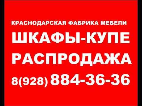 Краснодарская фабрика мебели - осенняя распродажа шкафов-купе.