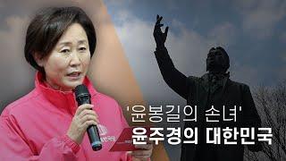 [총선후보 검증] '윤봉길의 손녀' 윤주경의 대한민국 - 뉴스타파