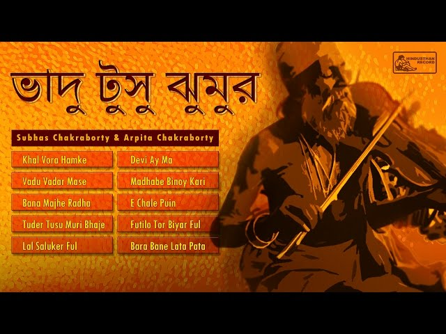 Bengali Folk Songs Collection | Subhas Chakraborty | Bengali Folk | Arpita Chakraborty