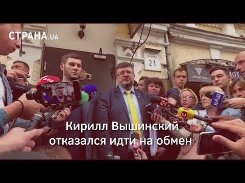 Кирилл Вышинский отказался идти на обмен   Страна.ua