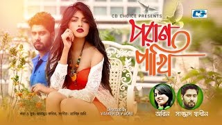 Poran Pakhi – Shazzad Shadhin, Aurin Video Download