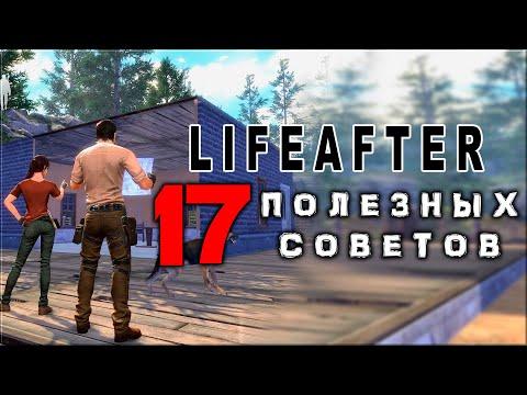 LIFEAFTER - 17 Полезных Советов