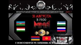 Международный турнир по смешанным единоборствам JMFC 7. Новосибирск.