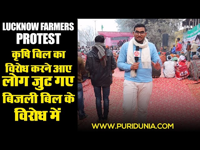 Farmers protest against farm bill ||Farmers opinion || Vineet || Lucknow