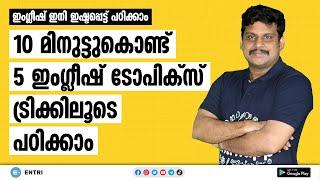 കഷ്ടപ്പെട്ട് പഠിക്കേണ്ട, ഇഷ്ടപ്പെട്ട് പഠിക്കാം - Kerala PSC Englishൽ മുഴുവൻ മാർക്കും നേടാം! screenshot 5