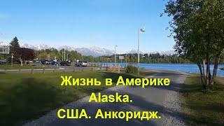 Маленькие уроки АНГЛИЙСКОГО-1. Аляска.Природа.США. Анкоридж.