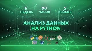 Онлайн-курс по Анализу данных на Python от BrainSkills