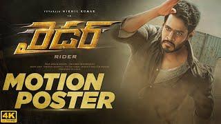 RIDER (Telugu) - Title First Look Motion Poster | Nikhil Kumar | Vijay Kumar Konda | Arjun Janya