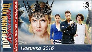 Последний ход королевы (2016). 3 серия. Мелодрама, детектив.