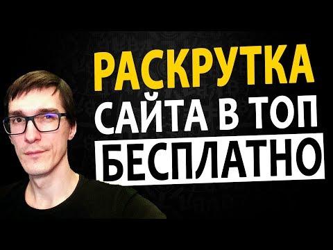 Продвижение сайта в ТОП Яндекса. Как раскрутить сайт бесплатно с нуля
