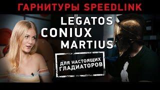 speedlink бросает в бой трёх римских гладиаторов: Legatos, Martius и Coniux