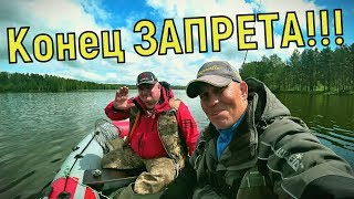 Конец НЕРЕСТОВОГО ЗАПРЕТА Рыбалка с лодки 2020