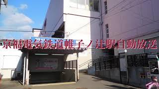 京福電気鉄道帷子ノ辻駅自動放送