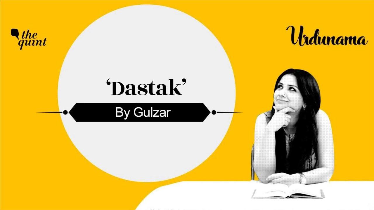 'Dastak' by Gulzar – A Poem That Echoes Friendship and Affinity | Friendship Day