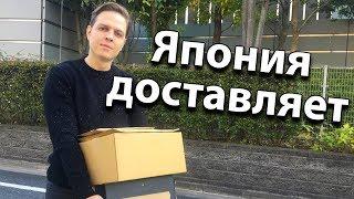 Япония доставляет. Как работает почта Японии. Посылки из Японии в Россию