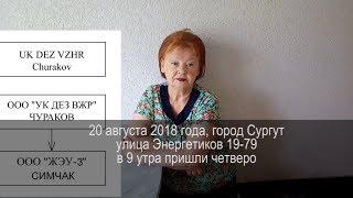 ЖКХ ТЕРРОР? и НАРОДНЫЙ ОБЩЕСТВЕННЫЙ КОНТРОЛЬ 2018-08-20 Сургут