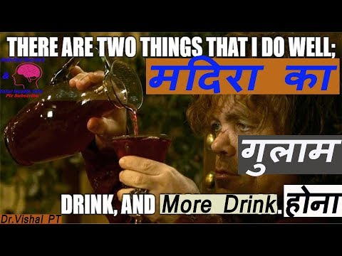 Episode-7 What is alcohol dependence,addiction dependence in hindi by Dr.Vishal(PT) binge drink