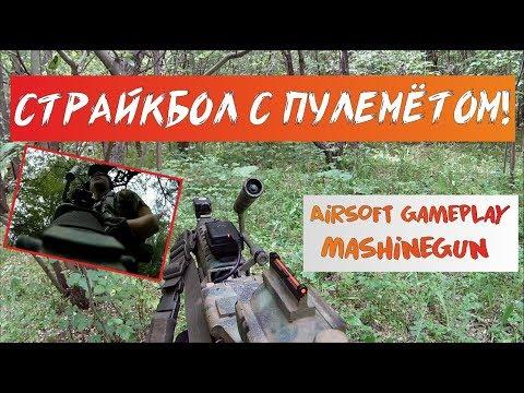 СТРАЙКБОЛ С Пулемётом [Геймплей, Лестплей] // AIRSOFT with Mashine gun [Gameplay, Letsplay]