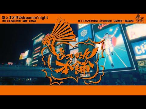ヒプノシスマイク「あゝオオサカdreamin' night」どついたれ本舗