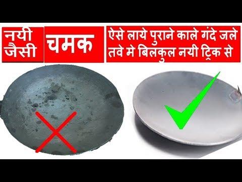 लोहे के जले तवे को चमकाने का आसान तरीका - Lohe Ka Tawa Kaise Saaf Karen-How to Clean A Burnt Pan