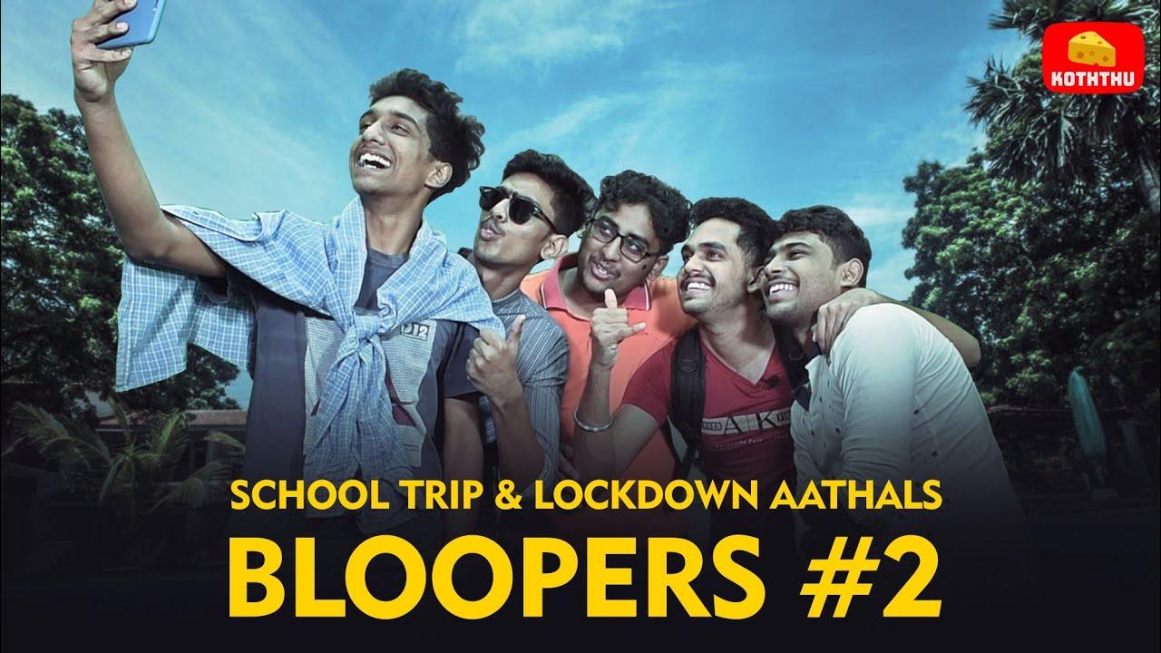 BLOOPERS | School Trip &  Lockdown Aathals | Cheese koththu