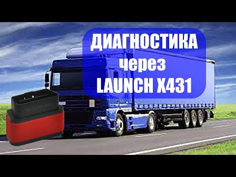 Диагностика грузового автотранспорта через X431   РЕАЛЬНО!