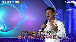 가수 정답 멋진내일(타이틀 신곡)(4k영상) SNB T…