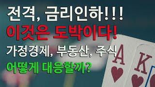 한미금리차 역대 최소!!! 한국은행의 도박! 어떻게 대비할까?