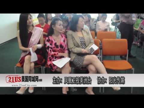 2017凤凰卫视中华小姐美洲大赛美南赛区新闻发布会