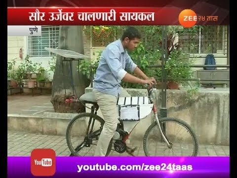 Pune | Engineering Student Made Solar Power Cycle