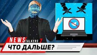 БЛОКИРОВКА TELEGRAM – ЭТО ТОЛЬКО НАЧАЛО [NEWStalkers]