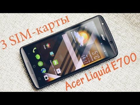 Обзор Acer Liquid E700: три SIM-карты и большая батарейка