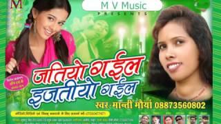 jatiyo gaiyl ijatiyo gaiyl title song bhojpuri express latest brand new song 2018