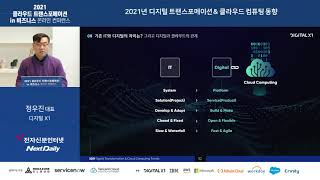 [전자신문]20210221클라우드 트랜스포메이션 키노트…